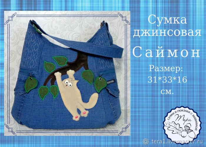 Bag textile Denim Simon, Classic Bag, Krasnodar,  Фото №1