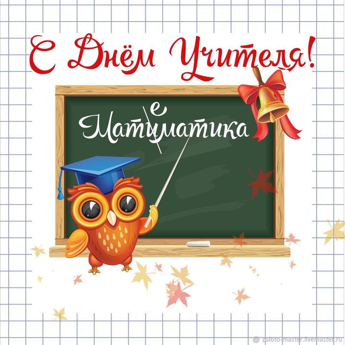 поздравление с днем рождения учителю математики картинки