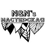 Мастерская N&N - Ярмарка Мастеров - ручная работа, handmade