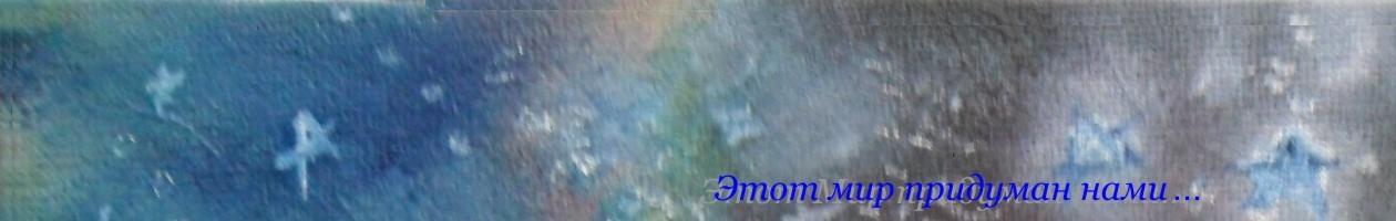 Сказочный мир Людмилы,Ирины,Лены