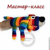 Материалы для творчества handmade. Livemaster - original item Master-class of crochet toy Manual Doggy. Handmade.