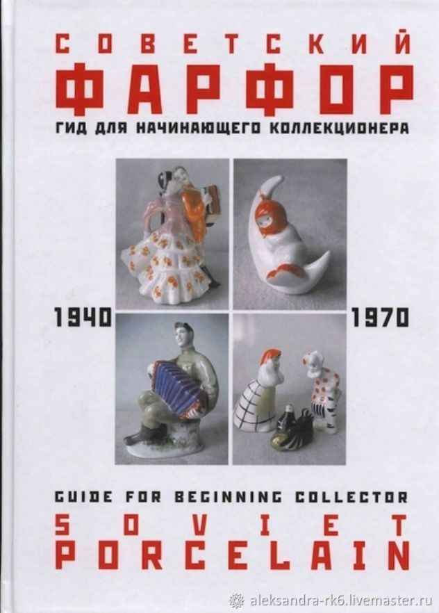 Soviet porcelain 1940-1970. Beginner's guide, Vintage books, Ekaterinburg,  Фото №1