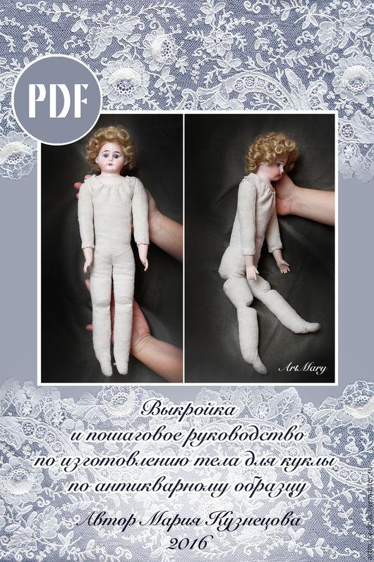 Обучающие материалы ручной работы. Ярмарка Мастеров - ручная работа. Купить PDF Выкройка и руководство по изготовлению тела для куклы. Handmade.