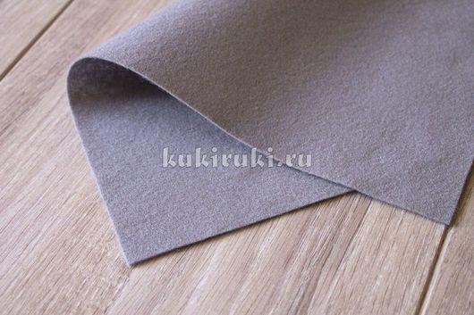Валяние ручной работы. Ярмарка Мастеров - ручная работа. Купить Серый мягкий корейский фетр. Handmade. Фетр, фетр для творчества