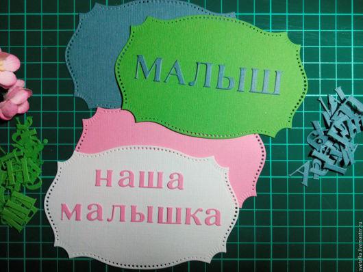 Рамочки маленькие-перфорированные 11,8х7,5 см  БУКВЫ ПРОДАЮТСЯ ОТДЕЛЬНО!!! 1 буква -2 рубля  Наша малышка=22 рубля  МОЖНО написать любое имя или слово)))