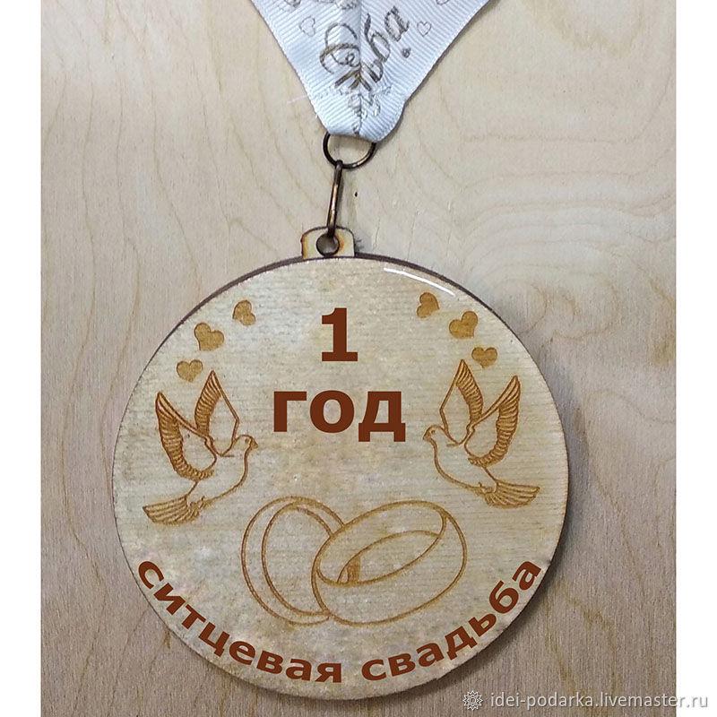 Медаль на ситцевую свадьбу 1 год, Подарки, Москва,  Фото №1