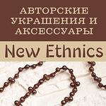 New Ethnics - Ярмарка Мастеров - ручная работа, handmade