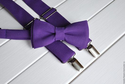 Фиолетовая бабочка, галстук-бабочка фиолетовая, галстук бабочка, галстук бабочка купить, бабочка купить, галстук бабочка купить Москва, бабочка галстук, платок в карман, платок паше, подтяжки