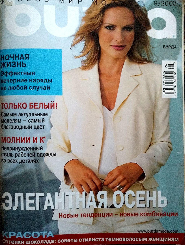 Журнал Burda Moden № 9/2003, Выкройки для шитья, Москва,  Фото №1