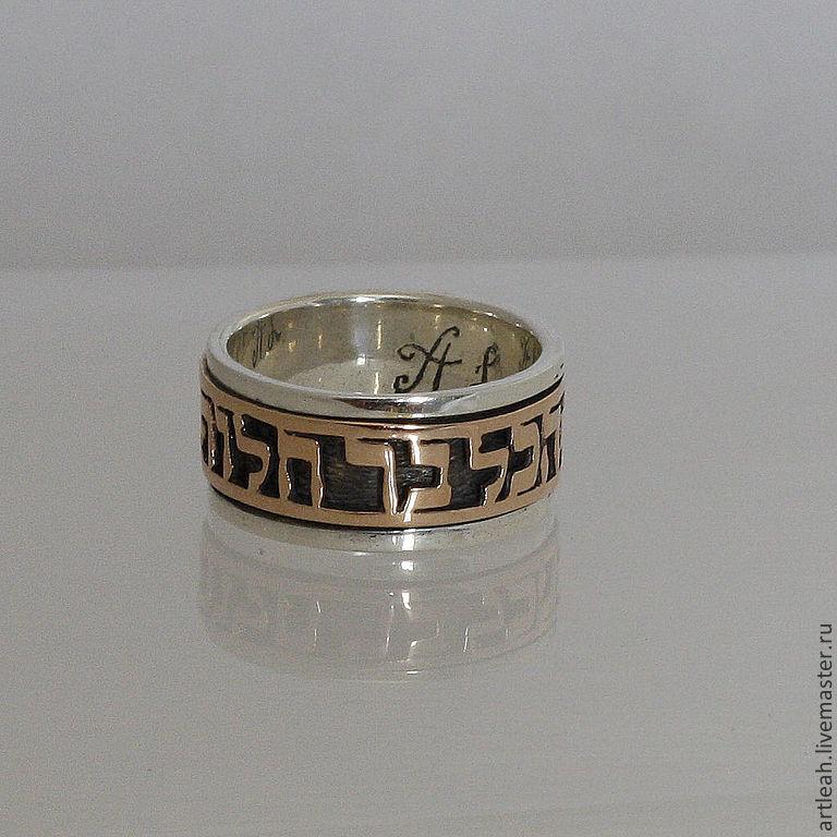 "Кольцо Соломона с надписью на иврите ""Solomon Ring"", Кольца, Хайфа,  Фото №1"