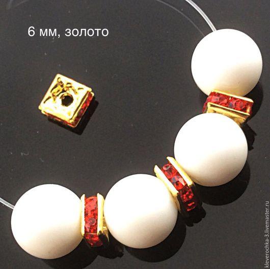 Разделители 6 мм со стразами 3 цвета цвет золото для бусин рондели спейсеры для украшений Разделители серебро для бусин, браслетов, колье, бус, ожерелья, сережек, украшений