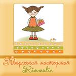 Rimmulin (Римма) - Ярмарка Мастеров - ручная работа, handmade