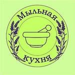 Мыльная кухня - Ярмарка Мастеров - ручная работа, handmade