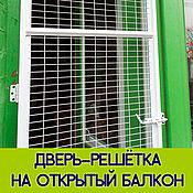 Аксессуары для питомцев ручной работы. Ярмарка Мастеров - ручная работа Дверь-решётка на незастеклённый балкон (доп.дверь). Handmade.