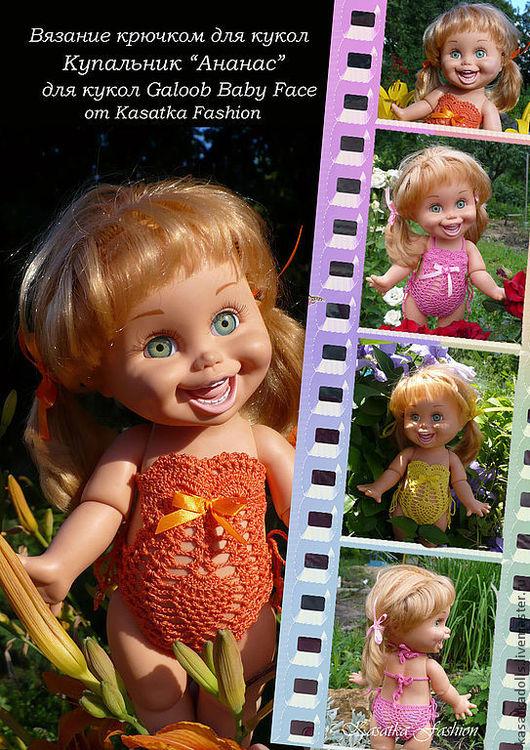 Вязание ручной работы. Ярмарка Мастеров - ручная работа. Купить PDF мастер-класс, описание Вязание крючком для кукол купальник Ананас. Handmade.