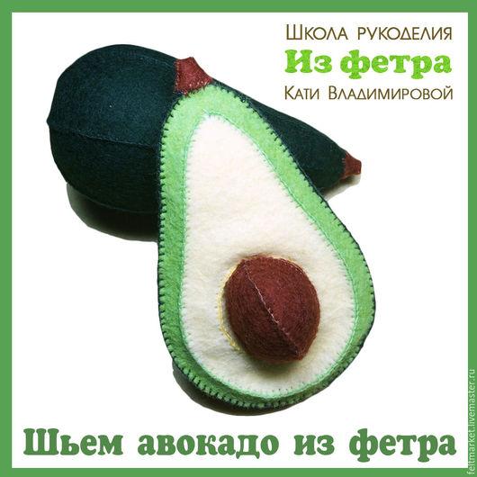 подробный фото мастер-класс+выкройка по созданию авокадо из фетра