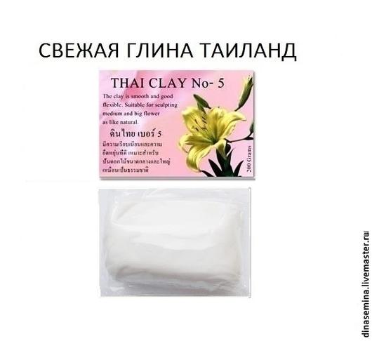 Thai Clay №5  белая полимерная глина/холодный фарфор для лепки цветов самоотвердевающая 200г. (аналог Modern clay). Таиланд.
