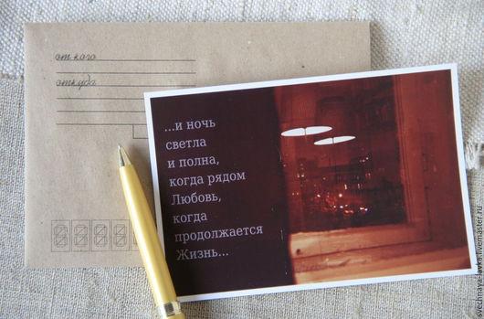 """Открытки на все случаи жизни ручной работы. Ярмарка Мастеров - ручная работа. Купить тёплая открытка """"Когда рядом Любовь"""". Handmade."""