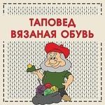 ТАПОВЕД - ВЯЗАНАЯ ОБУВЬ - Ярмарка Мастеров - ручная работа, handmade