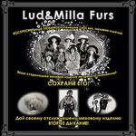 lud&milla Furs - Ярмарка Мастеров - ручная работа, handmade