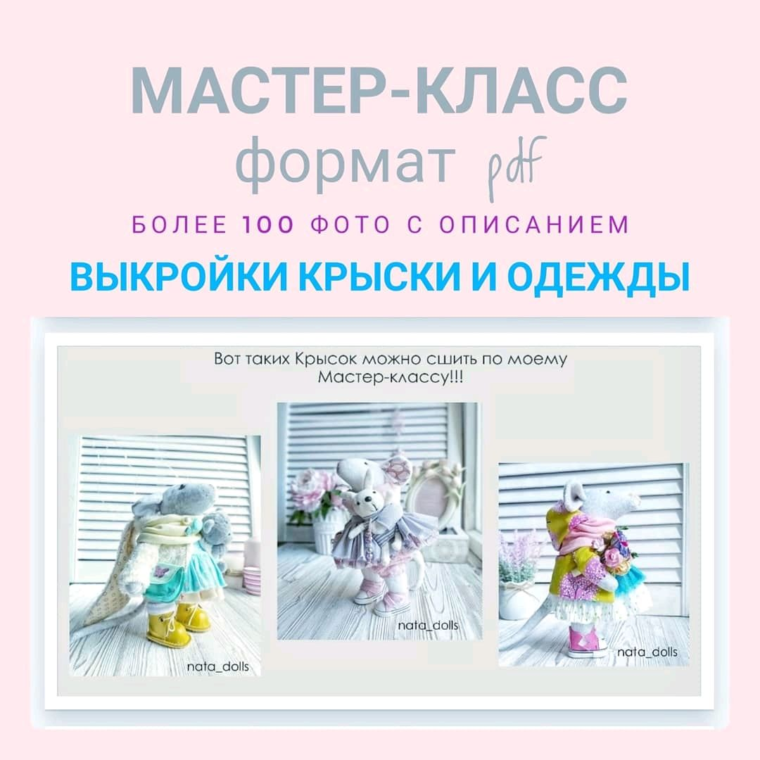Мастер-класс Крыса Зайка, Фото, Санкт-Петербург,  Фото №1