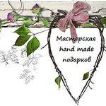 Наталья Д.           craft58 - Ярмарка Мастеров - ручная работа, handmade