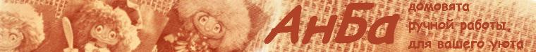 АнБа-Домовята ручной работы