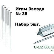 Иглы для валяния №38 Звезда 5шт. GROZ-BECKERT. 10гр.