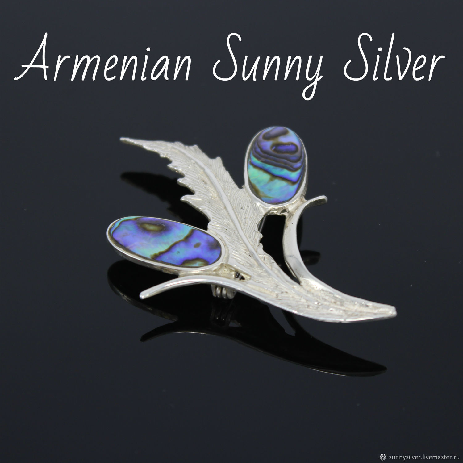 Brooch-Pendant: Flower made of 925 sterling silver and abalone (VIDEO), Brooches, Yerevan,  Фото №1