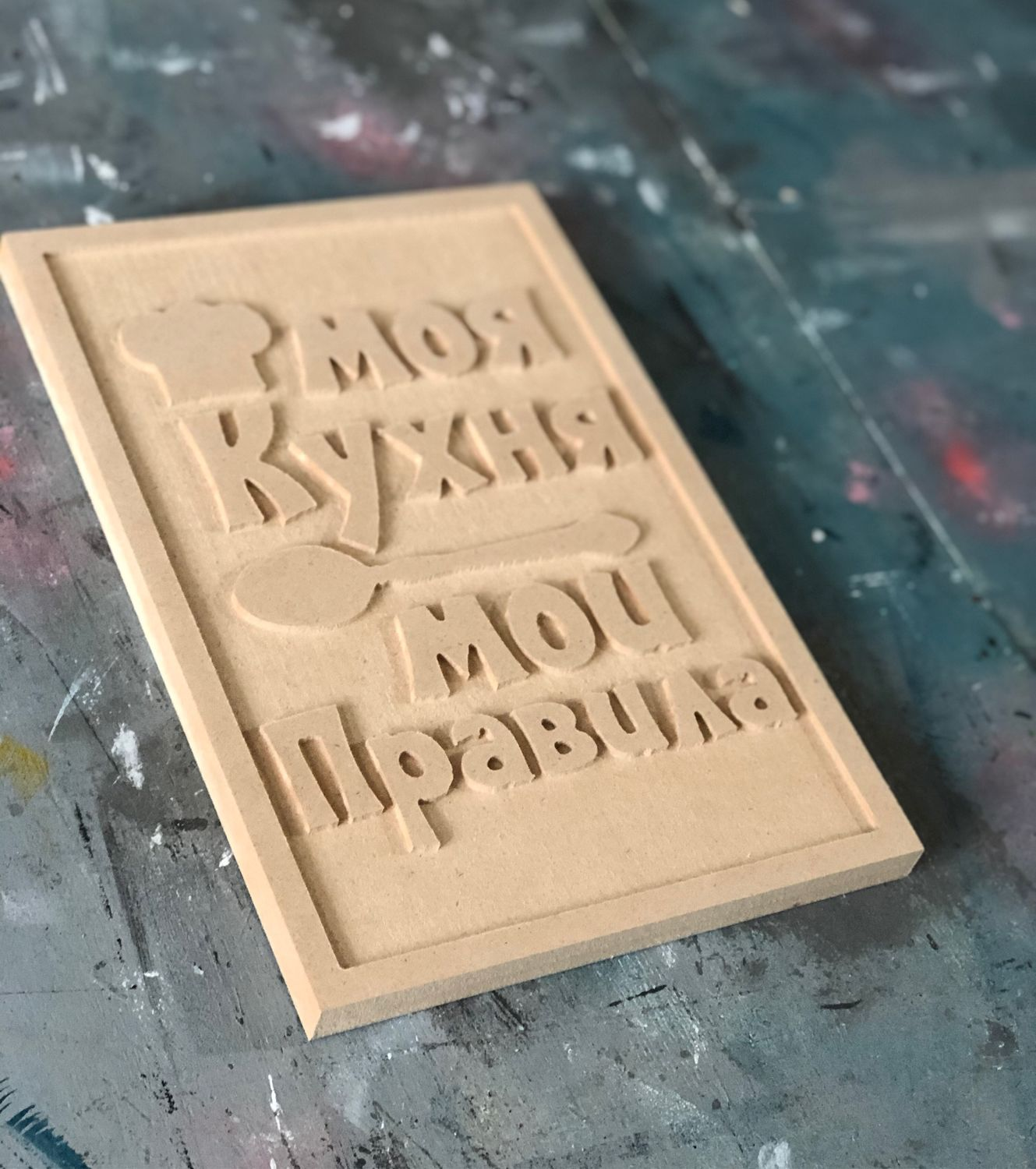 BLANK FOR PAINTING. Kitchen Rules sign, Blanks for decoupage and painting, Smolensk,  Фото №1