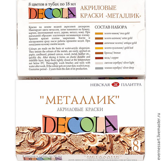 Для украшений ручной работы. Ярмарка Мастеров - ручная работа. Купить Набор красок акриловых DECOLA 8цв. по 18мл, металлик. Handmade.