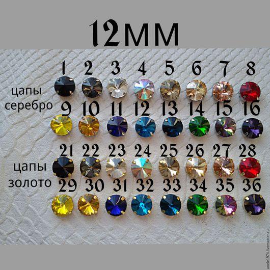 Для украшений ручной работы. Ярмарка Мастеров - ручная работа. Купить Риволи в серебряных и золотых цапах 12мм 16 цветов. Handmade.