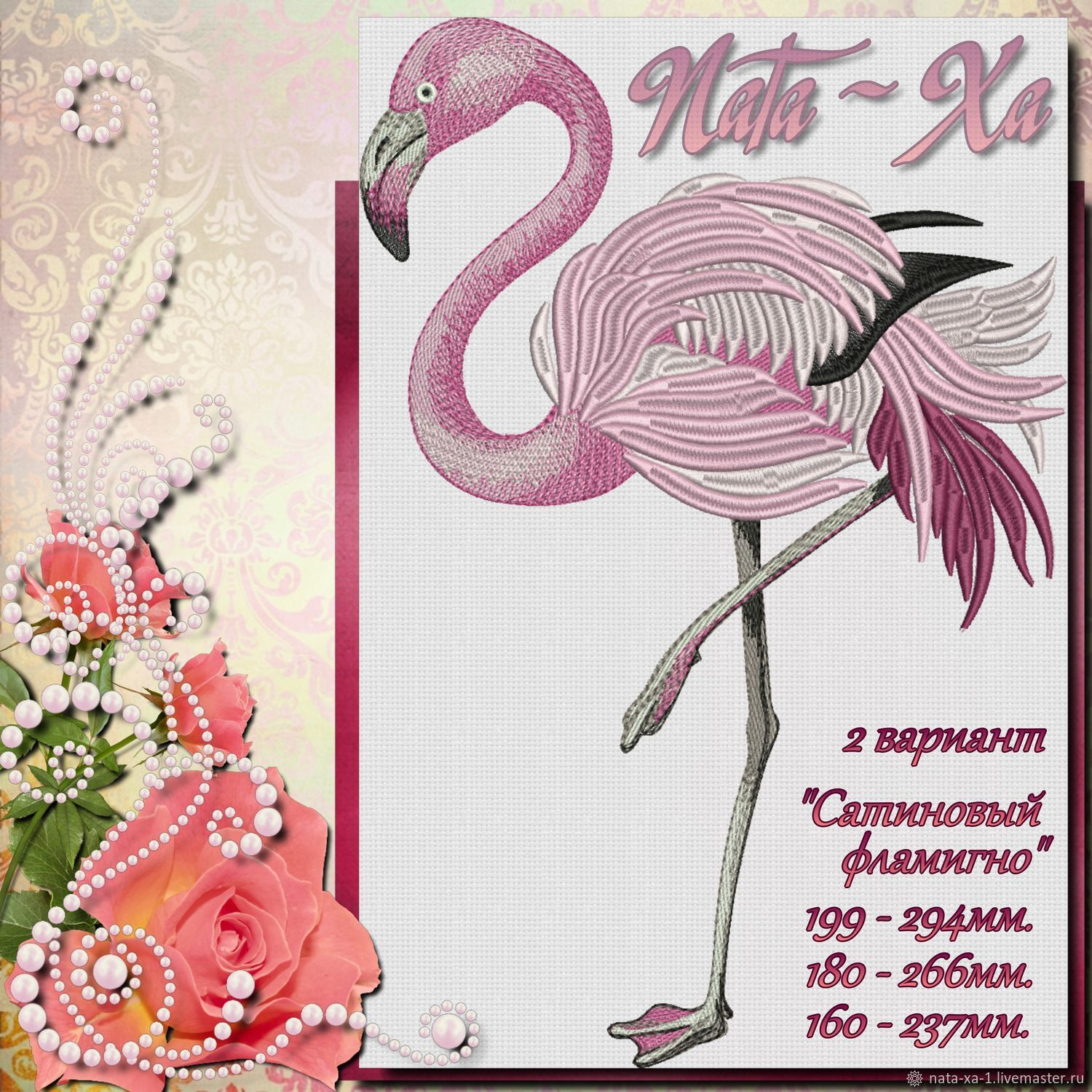 Satin Flamingo. Design in machine embroidery, Embroidery tools, Solikamsk,  Фото №1
