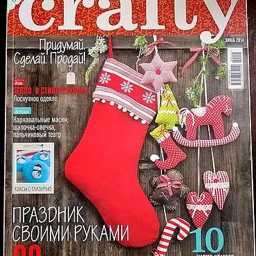 Дизайн и реклама ручной работы. Ярмарка Мастеров - ручная работа 99 идей для нового года .. журнал Crafty 2014 зима. Handmade.