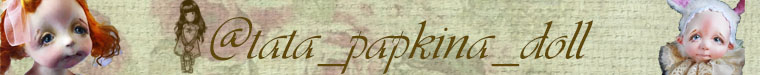 Тата Папкина