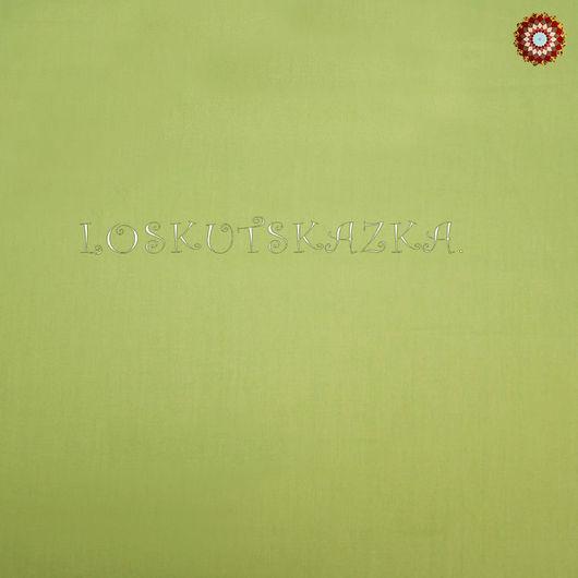 Однотонная ткань для пэчворка `Бледно-салатовый`. Хлопок 100%. DFS-00135