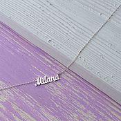 Серебряная именная подвеска с именем Milana из серебра 925 пробы