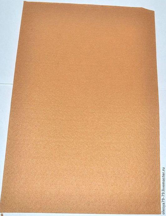купить фетр. основа для вышивки. фетр для вышивания. основа для вышивки бисером. фетр листовой 1,4 мм 20 х 30 цвет бежевый. OleSandra бисер бусины. Ярмарка Мастеров.