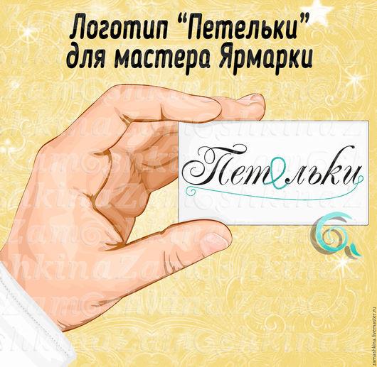 Визитки ручной работы. Ярмарка Мастеров - ручная работа. Купить Логотип и название магазина (028). Handmade. Комбинированный, векторный макет
