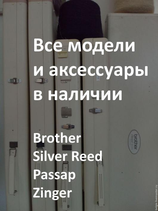Вязание ручной работы. Ярмарка Мастеров - ручная работа. Купить Вязальные машинки Brother, Silver Reed, Passap, Zinger. Handmade.