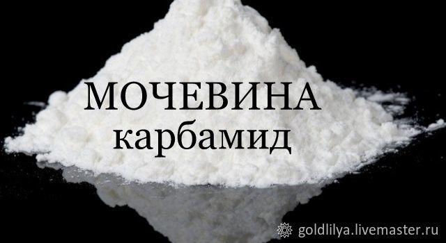 Мочевина в косметике купить купить крымскую косметику в туле