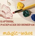 Картины по номерам  раскраски (magic-wave) - Ярмарка Мастеров - ручная работа, handmade