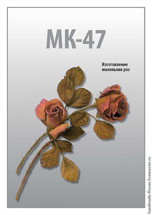 МК-47 Изготовление маленьких роз
