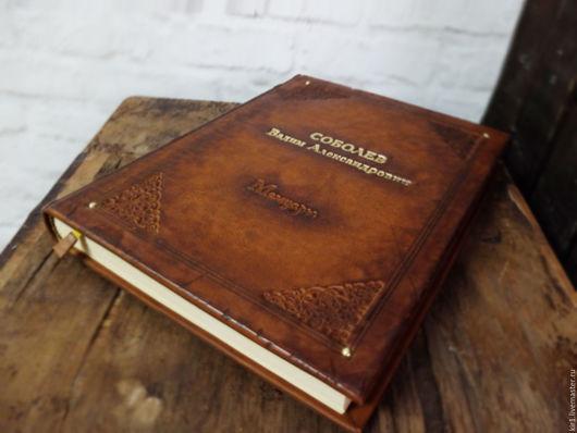 Эта солидная и богатая книга из искусственно состаренной воском натуральной кожи создана специально для фиксации в ней самых ярких и значимых событий Вашей жизни.