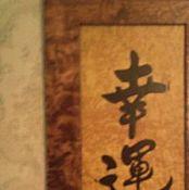 Картины и панно ручной работы. Ярмарка Мастеров - ручная работа иероглиф успеха. Handmade.