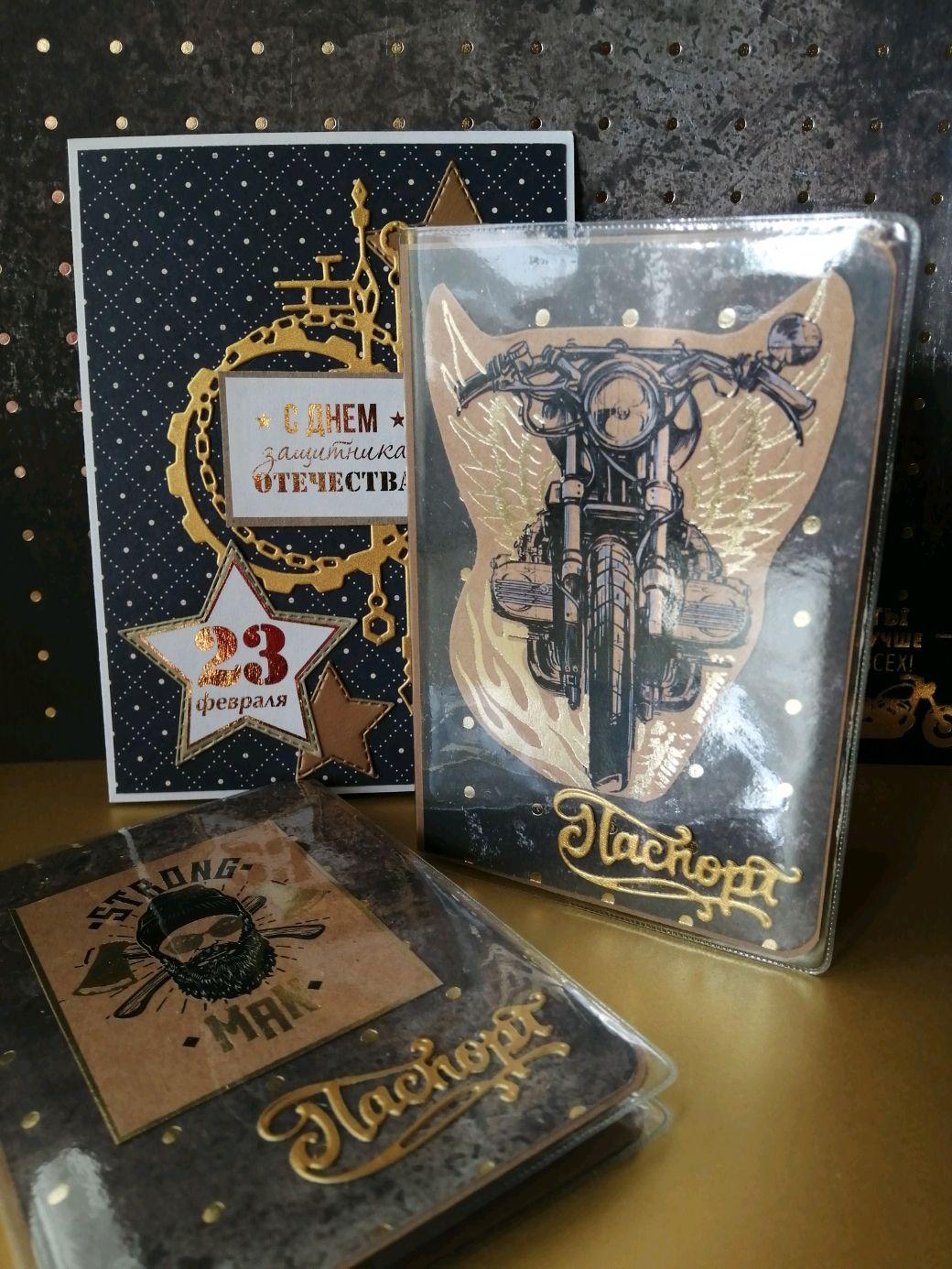 Обложки на паспорт, открытки к 23февраля, Открытки, Иркутск,  Фото №1