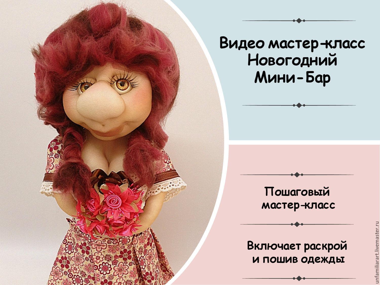 Купить мастер класс по изготовлению текстильной куклы
