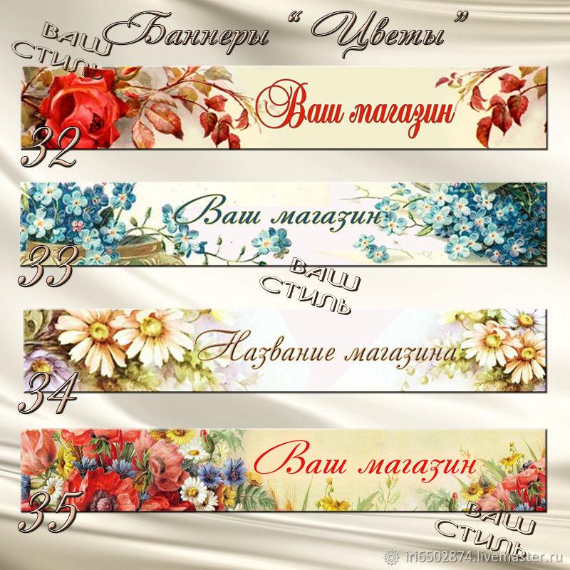 """Баннер нового формата """"Цветы"""", Дизайн, Дзержинск, Фото №1"""