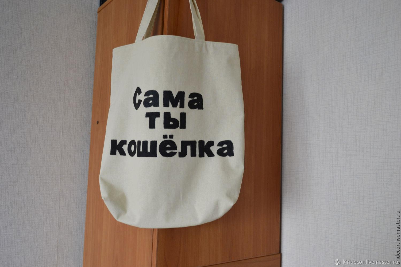 Экосумка, авоська, сумка для продуктов с надписью Сама ты кошелка