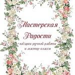 Мастерская Радости - Ярмарка Мастеров - ручная работа, handmade